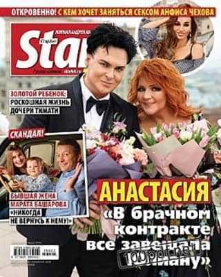 Юлиан Анастасия Starhit №22 июнь 2019
