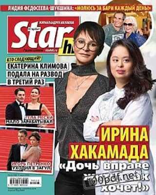 Ирина Хакамада Starhit №23 июнь 2019