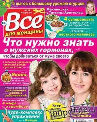Екатерина Савенкова Все для женщины №14 2019
