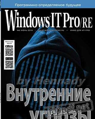 Обложка Windows IT Pro/re июнь 2019