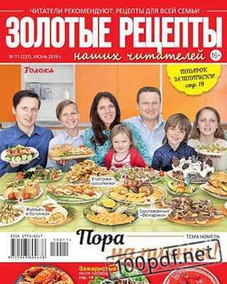 Семья за столом Золотые рецепты наших читателей №11 2019
