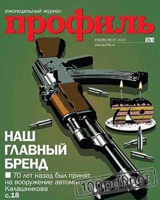 Автомат Калашникова Профиль №26 2019