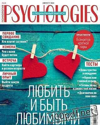 Сердечки Psychologies №43 август 2019