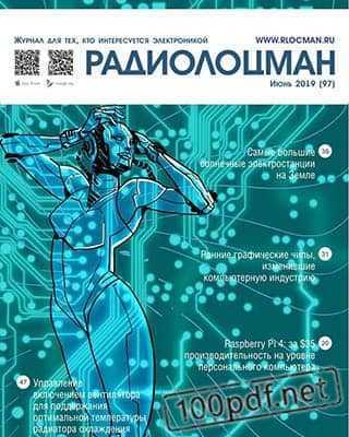 Обложка Радиолоцман №97 июнь 2019