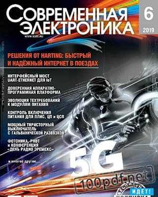5G Современная электроника №6 (2019)