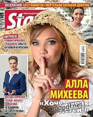 Алла Михеева Starhit №24 2019