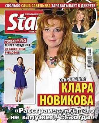 Клара Новикова Starhit №25 2019