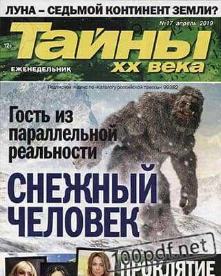 Снежный человек Тайны 20 века №17 2019