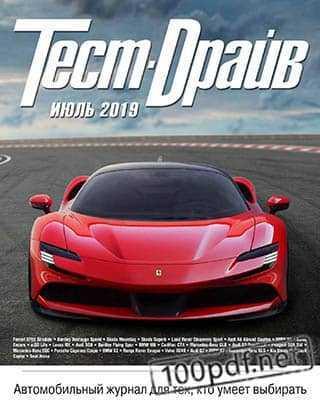 Ferrari Тест-Драйв июль 2019