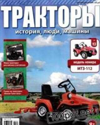 МТЗ-112 Тракторы история, люди, машины №113 (2019)