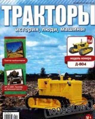 Д-804 Тракторы история, люди, машины №114 (2019)