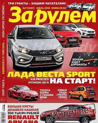 Lada Vesta Sport За рулем июль 2019