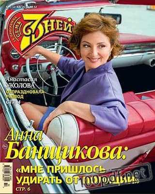 Анна Банщикова 7 дней №32 2019
