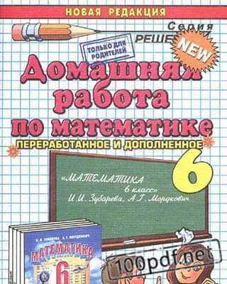 Обложка ГДЗ по математике за 6 класс - Мордкович