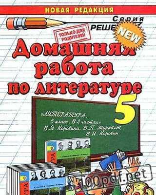 Обложка ГДЗ по литературе за 5 класс, Коровина