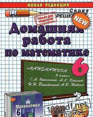 Обложка ГДЗ по математике за 6 класс - Никольский С.