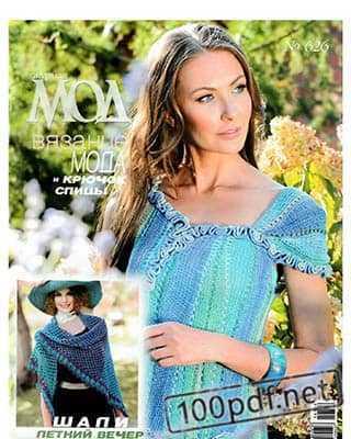 Синее вязаное платье Журнал Мод №626 (2019)