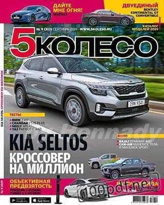 Kia Seltos 5 колесо №9 2019