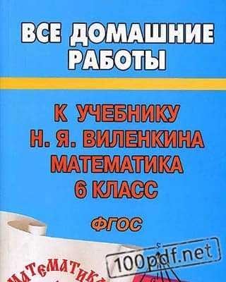 ГДЗ Математика 6 класс Виленкин