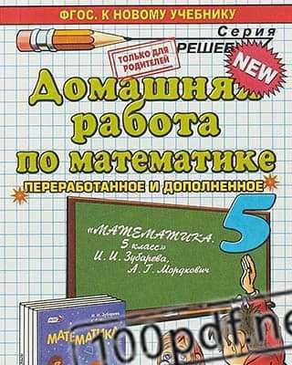 ГДЗ к учебнику математика 5 класс - А. Г. Мордкович
