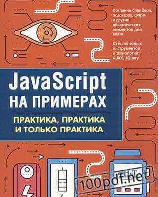 Обложка JavaScript на примерах: Практика, практика