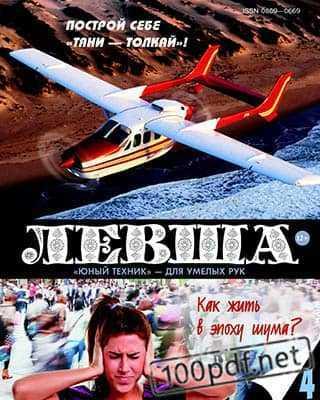 Самолет Левша №4 (2019)