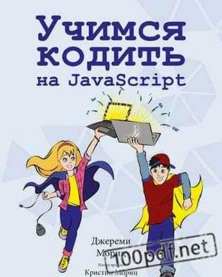 Обложка Учимся кодить на JavaScript
