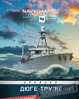 Дюге Труэн Navygaming №4 (2019)
