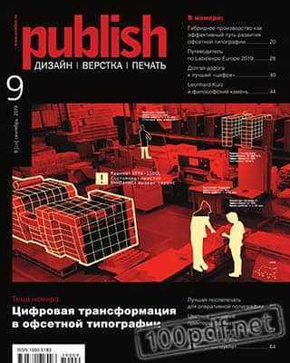 Обложка Publish №9 2019