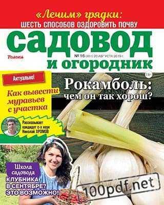 Чеснок Садовод и огородник №16 2019