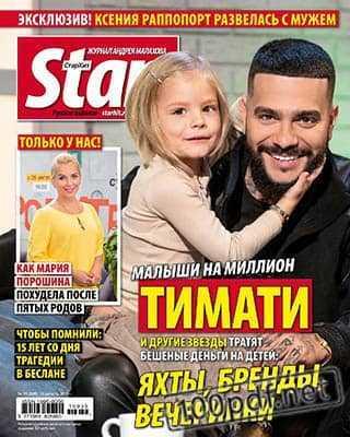 Тимати Starhit №33 2019