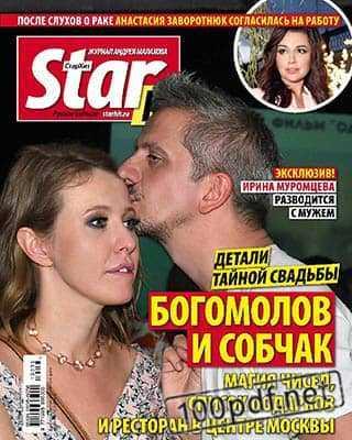 Собчак и Богомолов Starhit №35 2019
