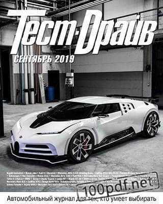 Bugatti Тест-Драйв №9 2019