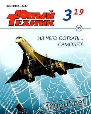Самолет Юный техник №3 (2019)