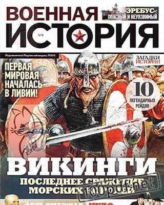 Викинги Военная история №9 (2019)