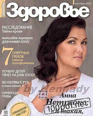 Анна Нетребко Здоровье №9 сентябрь 2019