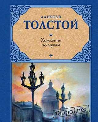 Обложка книги Хождение по мукам Трилогия