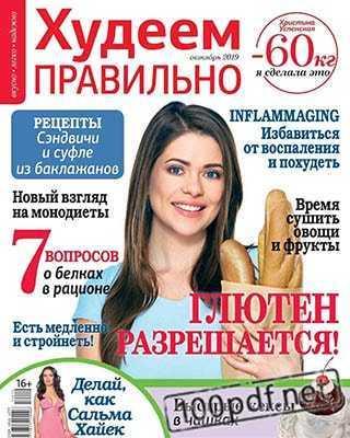 Глютен Худеем правильно №10 2019