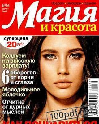 Как понравится мужчине Магия и красота №16 август 2019