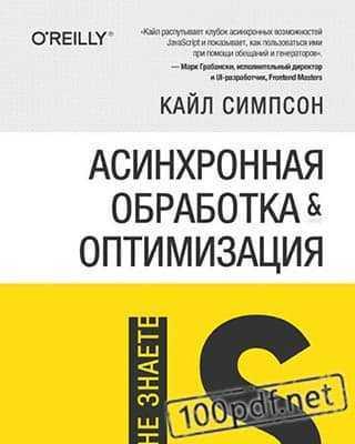 Обложка к книге Вы не знаете JS. Асинхронная обработка и оптимизация
