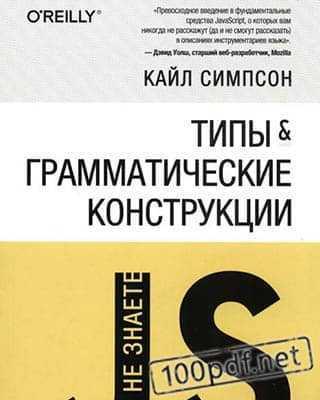 Обложка книги Вы не знаете JS. Типьi и грамматические конструкции
