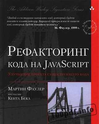 Обложка книги «Рефакторинг кода на JavaScript»