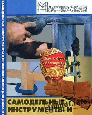 Обложка книги Самодельные инструменты и приспособления для дома и заработка