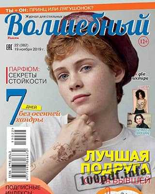 София Лиллис Волшебный №22 2019