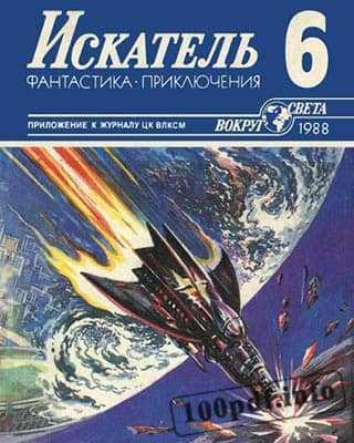 Обложка Искатель №6 (1988)
