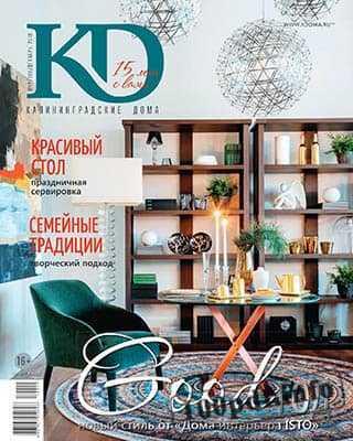 ISTO Калининградские дома №12 2019
