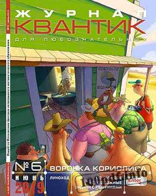 Обложка Квантик №6 2019