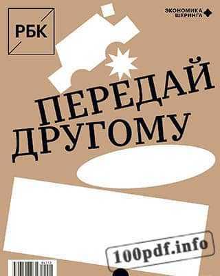 Обложка РБК №12 2019