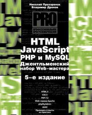 Обложка книги Джентльменский набор Web-мастера