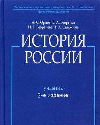 Обложка История России — Орлов А. 3-е изд.